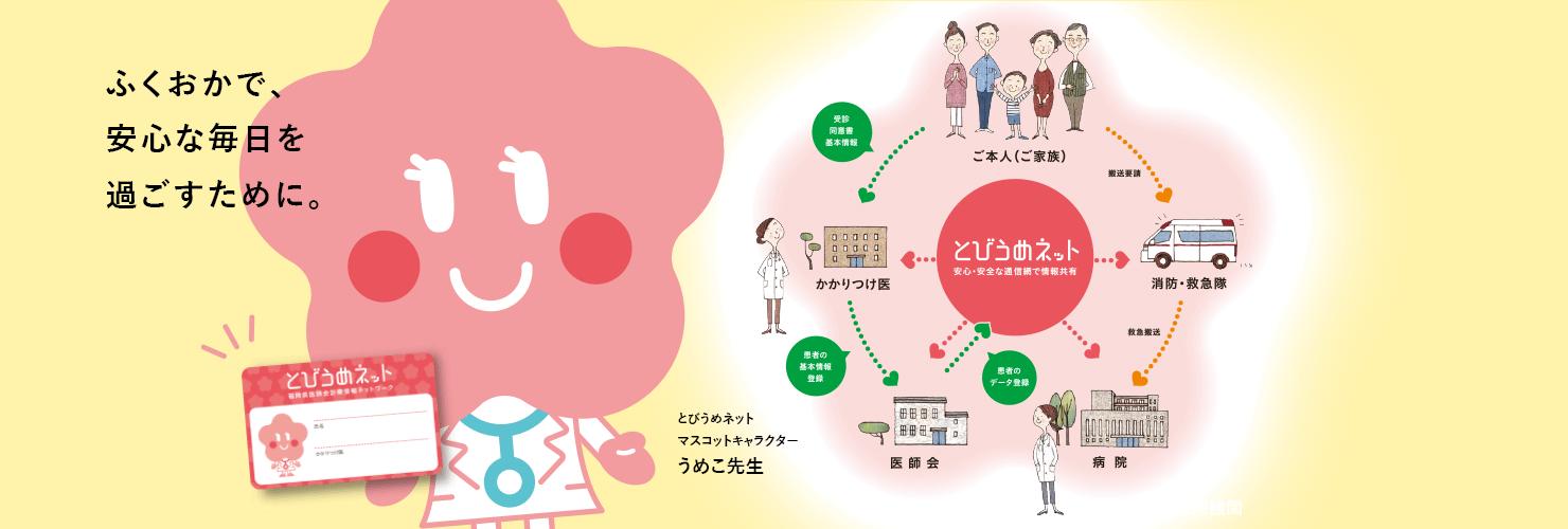 とびうめネットは、病歴や症状、服用薬、アレルギーなどの医療情報を消防・救急隊・医療機関・かかりつけ医と共有し、福岡の地域医療を支援する情報ネットワークです。